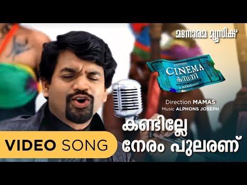 Kandile Neram Pularane Lyrics - Cinema Company Malayalam Movie Songs