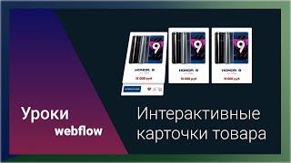 Интерактивные карточки товара. В Webflow Урок #6
