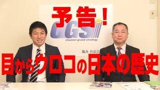 CGS、待望の新シリーズ決定!その名も「目からウロコの日本の歴史」! ...
