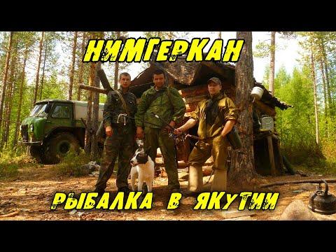 Рыбалка р.Нимгеркан Якутия