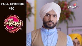 Choti Sarrdaarni 12th July 2019 छ ट सरद रन Full Episode MP3