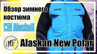 видео Зимний костюм для рыбалки «Cоболь» -45 (Таслан, темный хаки) GRAYLING