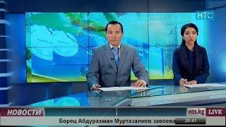 #Новости / 17.09.18 / НТС / Вечерний выпуск - 20.30 / #Кыргызстан