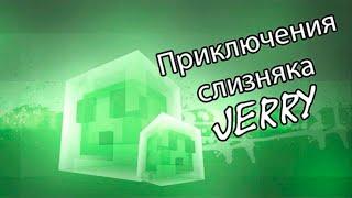 Симулятор Слизняка! - Adventures Of Jerry The Slime