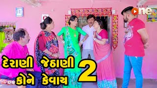 Derani Jethani Kone Kevay 2  - NEW VIDEO | Gujarati Comedy | One Media | 2021