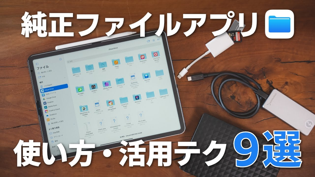 【実は便利】iOS純正ファイルアプリの使い方・テクニック9選