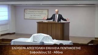 Εδόθη εις αυτόν το βιβλίον Ησαΐου του προφήτου Ι Σπύρος  Φέγγος