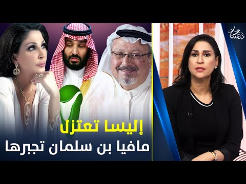 دعاء حسن :محمد بن سلمان ينتقم من إليسا بسبب خاشقجى وإجبارها على إعتزال الغناء وروتانا تحذف أغانيها