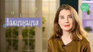 ВАКЦИНАЦИЯ: Правдиа и Мифы   Почему не Стоит Бояться Прививок? Family is...