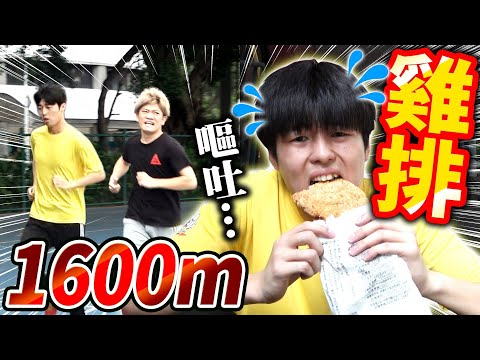 【新競技】比賽1600m全力奔跑之後吃完雞排總共需要多少時間!跑了這麼久再吃油炸的東西一定會吐吧…