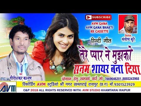 गौरीशंकर कश्यप-Cg Song-Tere Pyar Ne Mujhko Sanam Shayar Bana Diya-Gaurishankar Kashyap-Chhattisgarhi