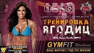 ТОП 6 САМЫХ ЭФФЕКТИВНЫХ УПРАЖНЕНИЙ Тренировка ЯГОДИЦ от АМАНДЫ ЛАТОНА RUS, Канал GymFit INFO