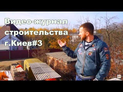 Видео-журнал строительства.  Г. Киев#3