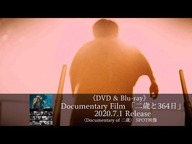渋谷すばる「Documentary Film 「二歳と364日」」セルビデオ