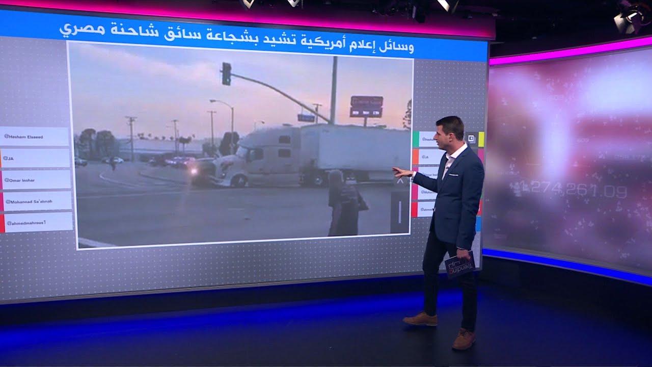 شجاعة سائق شاحنة مصري في أمريكا تقود الشرطة للقبض على مجرم  - نشر قبل 37 دقيقة