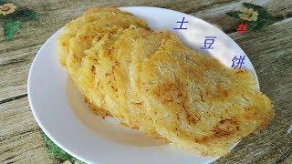 """胖嫂show 這盤用土豆做的""""餅"""",過口忘不了,吃了還想吃,胖嫂的家常做法"""