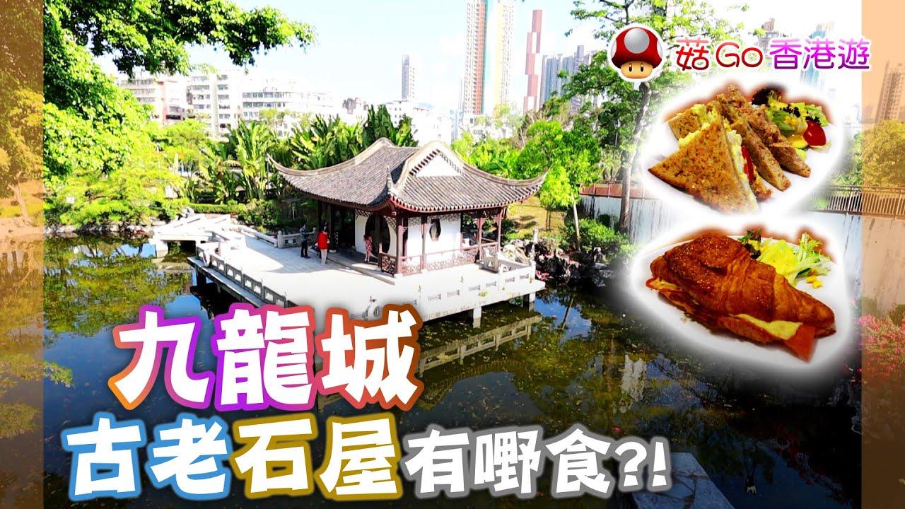 【菇Go 香港遊】石屋家園: 九龍城嘅古老石屋有嘢食?! | 香港景點 | 香港美食