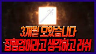 [똘끼]리니지M 3개월수집 추정가치 1억!  집행검이라고 생각하고 러쉬하겠습니다 제발!!