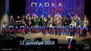 Парад Коломенских ВИА 7  (2018)