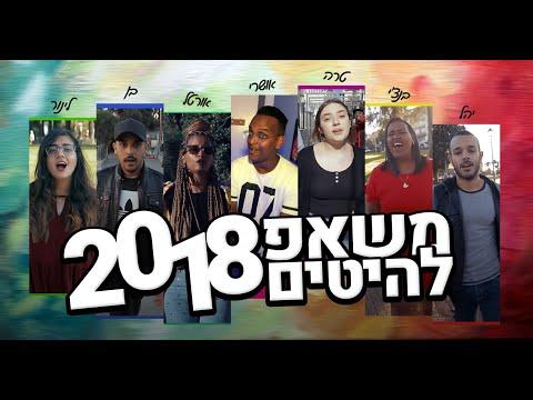 משאפ להיטים 2018|Top hits mashup of 2018.