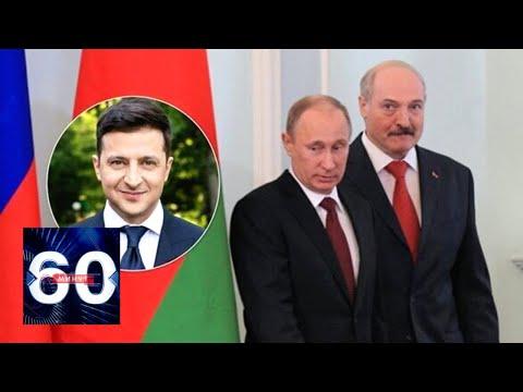 Конфликт между Минском