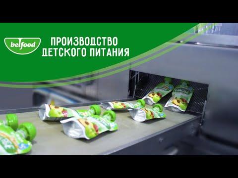 Изготовление детского питания на производстве Белфуд Продакшн