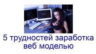 заработок моделью в интернете