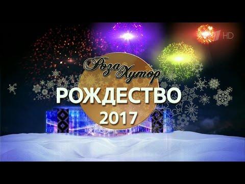 Григорий Лепс - Счачтливый, Рождество на Роза Хутор 2017