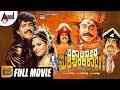 Katari Veera Surasundarangi | Real Star Upendra | Rebel Star Ambarish | Ramya |Kannada HD Full Movie