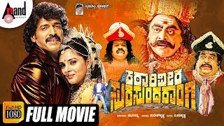 Katari Veera Surasundarangi | Real Star Upendra | Rebel Star Ambarish | Ramya |Kannada HD Full Movie