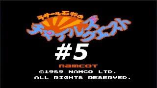 FC ラサール石井のチャイルズクエスト #5 1989年 ナムコ RPG あなたは石...