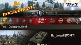 Объект 907  До последнего!  Топь  World of Tanks 0.9.15