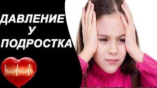 повышенное давление у подростка: симптомы и лечение