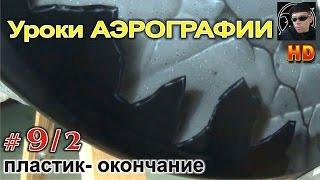 Уроки авто АЭРОГРАФИИ для НОВИЧКОВ!#9/2.Осколки пластика (блики, тень)- Реализм.