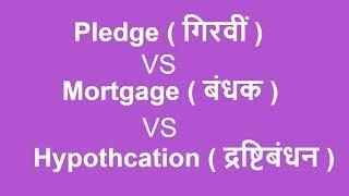 Pledge vs Mortgage vs Hypothecation | Explanation in Hindi|