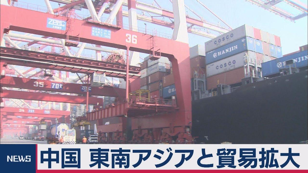 中國 東南アジアと貿易拡大 - YouTube