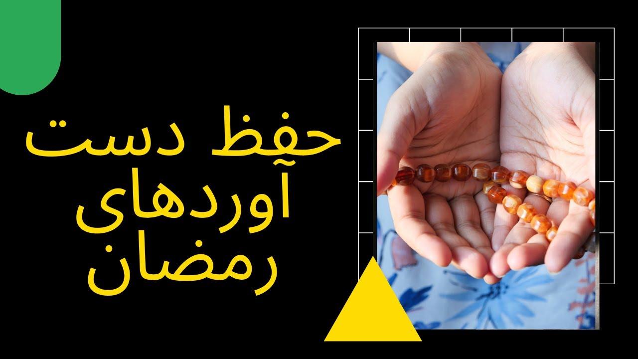 حفظ دست آوردهای رمضان