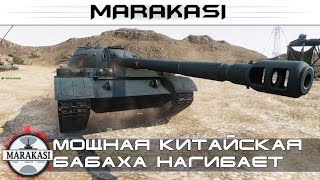 Мощная китайская бабаха разносит врагов в пух и прах World of Tanks