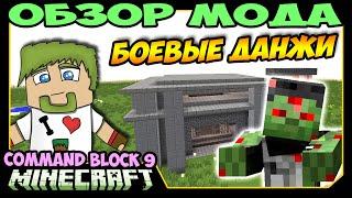 ч.280 - Боевые данжи одной командой! (Command Block 9) - Обзор мода для Minecraft