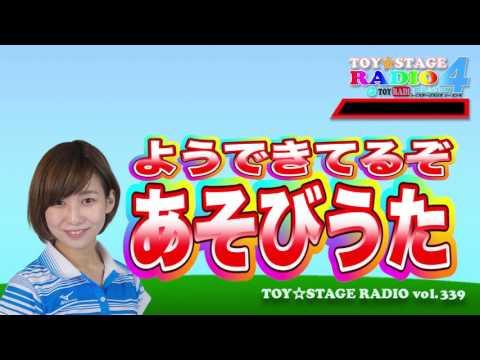 TOY☆STAGE RADIO vol 339 〜ようできてるぞ あそびうた〜