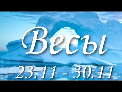 Прогноз на неделю с 23 по 30 ноября для представителей знака зодиака Весы