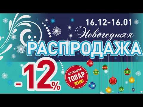 Новогодняя распродажа от ИТА ГРУПП!
