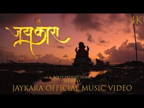 Jaykara | जयकारा Official Music Video | Ganpati Song 2019 | Job Koli | Harshana K | Nikita B