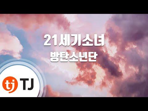 [TJ노래방] 21세기소녀 - 방탄소년단(BTS) / TJ Karaoke