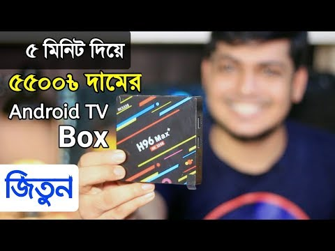 ৫ মিনিট দিয়ে ৫৫০০৳ দামের Android TV Box জিতুন - Giveaway by RealTech Master