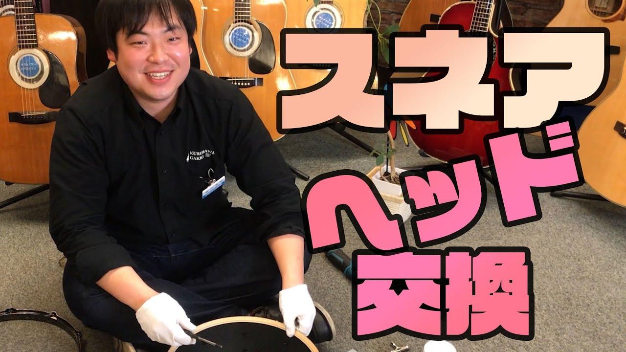 スネアドラムメンテナンス講座【ドラコネ坂井編】