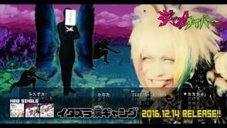 「PV SPOT」ジャックケイパー イタズラ病ギャング