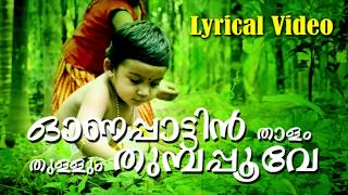 Onapattin Thalam... | Malayalam Evergreen Super Hit Onam Song | Lyrical Video