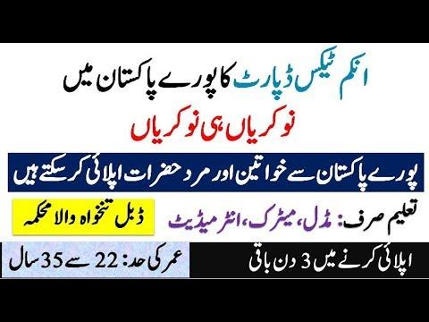 FBR Jobs 2019 Advertisement Latest Federal Board of Revenue Islamabad