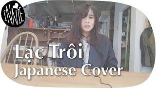 Innie | Lạc trôi Cover - Japanese Version [Có Vietsub]